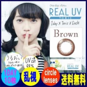 乱視用カラコン サークルレンズ REAL UV ブラウンサークル 1箱10 枚 着色部外径13.0mm 含水率42.5%