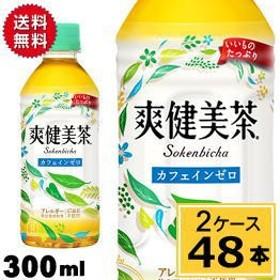 爽健美茶 そうけんびちゃ 300 ml PET 送料無料 合計 48 本(24本×2ケース)そうけんび はと麦 玄米 月見草 健康