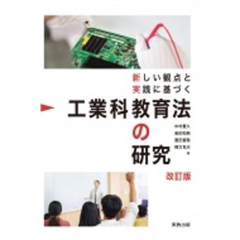 中村豊久/新しい観点と実践に基づく 工業科教育法の研究 改訂版
