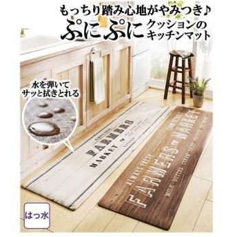 キッチン マット サッと拭ける クッション 性のある ファーマーズマーケット 約 45×120cm ニッセン