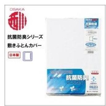 西川リビング 敷ふとんカバー 抗菌防臭シリーズ 105×215cm