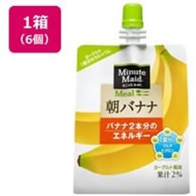 コカ・コーラ/ミニッツメイド 朝バナナ 180g×6個