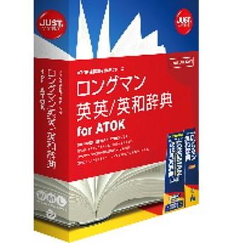 ロングマン英英/英和辞典 for ATOK -