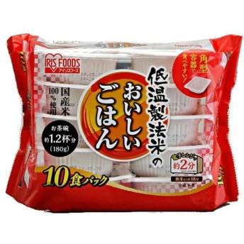 低温製法米のおいしいごはん 国産米100% 180g×10パック