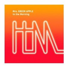Mrs.GREEN APPLE/In the Morning 初回限定盤
