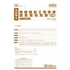 日本法令/民間建設工事標準請負契約約款/建設23-2