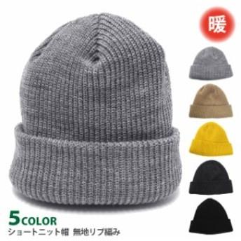 ショートニット帽【メール便 送料無料】帽子 ビーニー リブ編み無地ニット 全5色 knit-1581