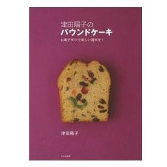 津田陽子のパウンドケーキ/津田陽子