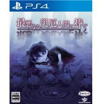 【PS4】 最悪なる災厄人間に捧ぐ PLJM-16217