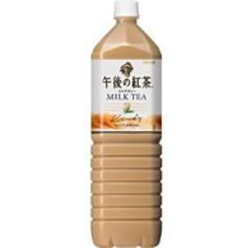 キリンビバレッジ/午後の紅茶 ミルクティー 1.5L