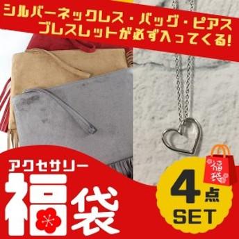 選べるバッグ 福袋 4点セット クラッチバッグ レザー シルバーネックレス ピアス ブレスレット