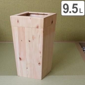 ゴミ箱 木製 天然木 紀州ヒノキ カバー付き 9.5L ( 送料無料 ごみ箱 ダストボックス 屑入れ 和風 和室 檜 木 木目 くず入れ 中子付 内バ