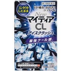 【第3類医薬品】薬)タケダ/NewマイティアCLアイスクラッシュ 15mL