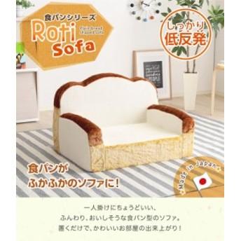 食パンシリーズ(日本製)【Roti-ロティ-】低反発かわいい食パンソファ