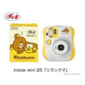 インスタントカメラ チェキ instax mini25 リラックマ INS-MINI25-RILAKKUMA