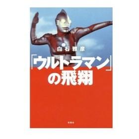「ウルトラマン」の飛翔/白石雅彦