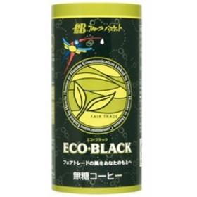 ECO・BLACK(エコブラック)195g フェアトレード有機コーヒー生豆100%使用、無糖ブラック