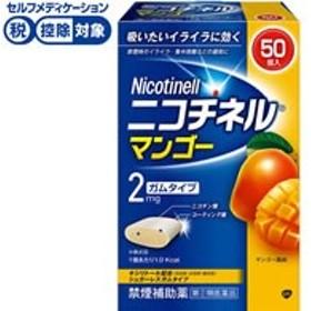 【第(2)類医薬品】★薬)グラクソ・スミスクライン/ニコチネル マンゴー 50個