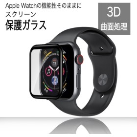 3D Curved Full Screen Tempered Glass Apple Watch 44mm