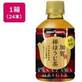 ポッカサッポロ/加賀棒ほうじ茶 275ml×24本/JC93