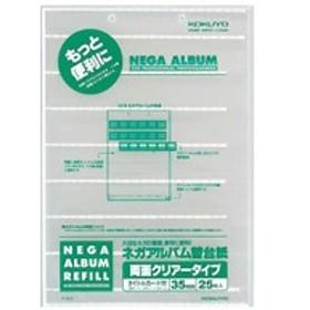 コクヨ/ネガアルバムア-202用ネガポケット替台紙35mm両面クリヤー 25枚