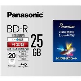 日本製 ブルーレイディスク トリプルタフコート 片面1層式 4倍速対応 1回のみ記録/録画用 25GB 20枚 LM-BR25LP20