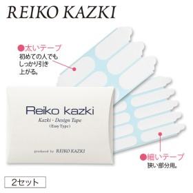 かづきれいこ (Reiko Kazki) かづき・デザインテープ(イージータイプ2セット)