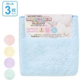 タオル マイクロファイバー ハンドタオル 3枚セット マシュマロフラッフィーカラー ( 手拭きタオル 吸水 速乾 洗面タオル デイリータオ