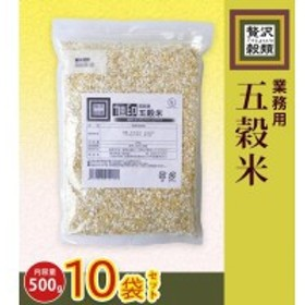 贅沢穀類 旭印 業務用五穀米 500g 10袋セット