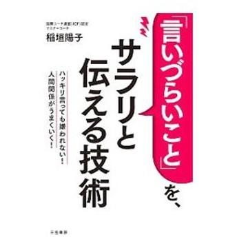 「言いづらいこと」を、サラリと伝える技術/稲垣陽子(1970〜)