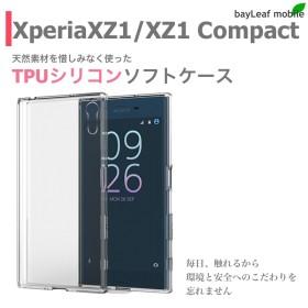 Xperia XZ1 ケース クリア 耐衝撃 スマホケース xperia xz1 compact tpu 透明 エクスペリア コンパクト