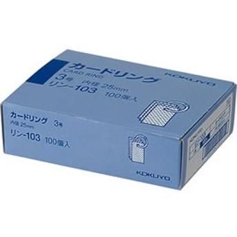 コクヨ/カードリング3号 内径25mm 100個/リン-103