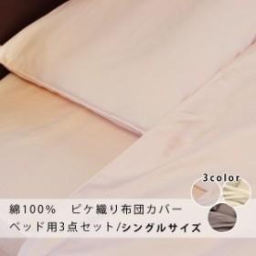 綿100% ピケ織り 布団カバー3点セット ベッド用3点セット シングルサイズ 掛け布団カバー ボックスシーツ ピロケース