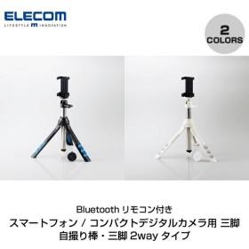 カメラアクセサリー エレコム Bluetooth リモコン付 スマートフォン / コンパクトデジタルカメラ用 自撮り棒 / 三脚 2wayタイプ ネコポス不可