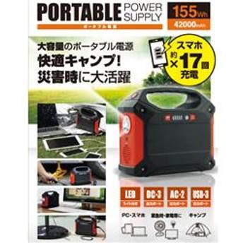 155Wh/42000mAh 3.7V 蓄電池 充電式電池 コンセント USBポート EFHPP155