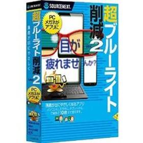 超ブルーライト削減 Ver.2 -