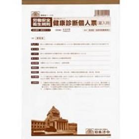 日本法令/健康診断個人票 A4 20枚入/安全5-1-1