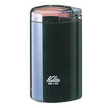 電動コーヒーミル ブラック CM-50-BK