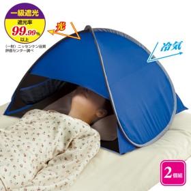 おやすみ潤う 防寒・遮光ドーム2個組