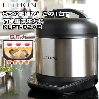 ピーナッツクラブ KLPT-02AB LITHON 万能電気圧力鍋