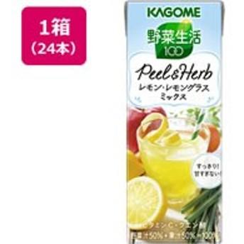 カゴメ/野菜生活100Peel&Herbレモン・レモングラスミックス 200ml×24