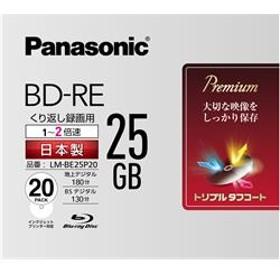 日本製 ブルーレイディスク トリプルタフコート 片面1層式 2倍速対応 くり返し記録/録画用 25GB 20枚 LM-BE25P20
