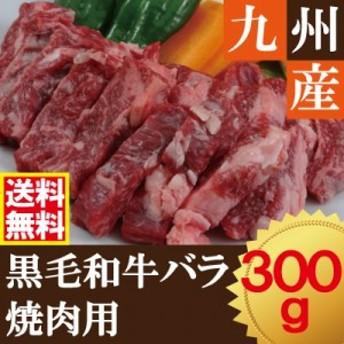 「九州産」黒毛和牛バラ焼肉用 300g【北海道・沖縄・離島配送不可】