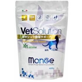 Vetsolution(ベットソリューション) 猫用 尿中シュウ酸塩サポート 400g キャットフード