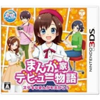 【3DS】 まんが家デビュー物語 ステキなまんがをえがこう CTR-P-BGHJ