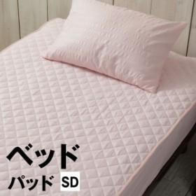 カラーバリエーション豊富!ベッドパッド セミダブルサイズ 120×200cm