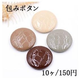 包みボタン PUレザーA 半円 30mm デコパーツ 貼り付け【10ヶ】