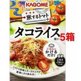 カゴメ 旅するトマト タコライス用ソース(90g2袋入5コセット)[ソース]
