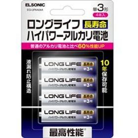 ロングライフ【長寿命】ハイパワーアルカリ電池 単3 4本入り EG-UPAA04A