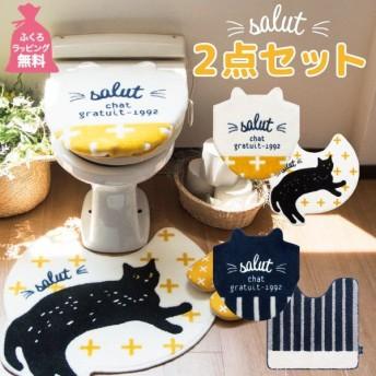 オカトー salut cat(サリュキャット) 選べる2点セットトイレマット 60×60+兼用フタカバー 全2色